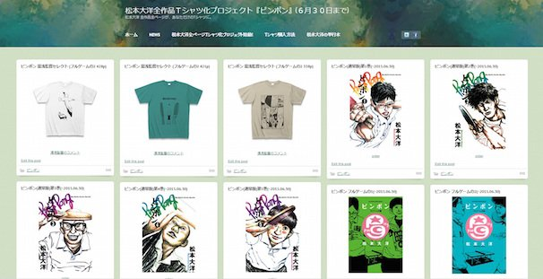 松本大洋全作品Tシャツ化プロジェクト特設サイト