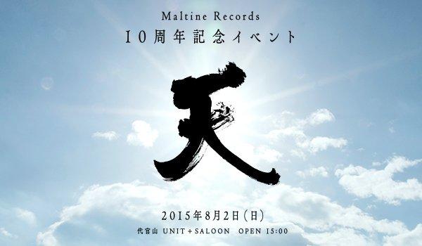 マルチネ10周年記念イベント「天」 ほんとに大体みんな出る!