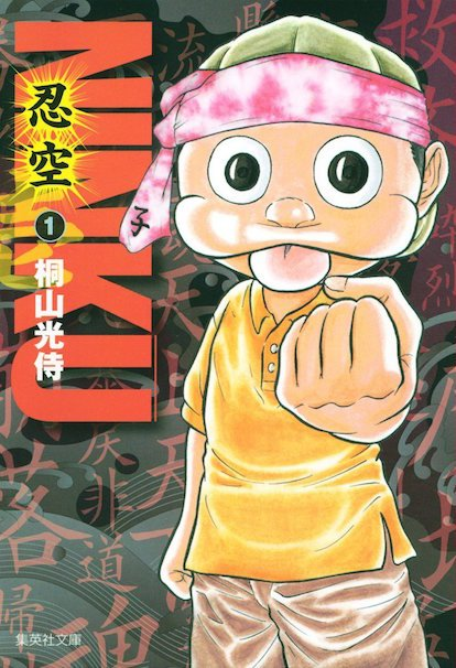『NINKU -忍空-』
