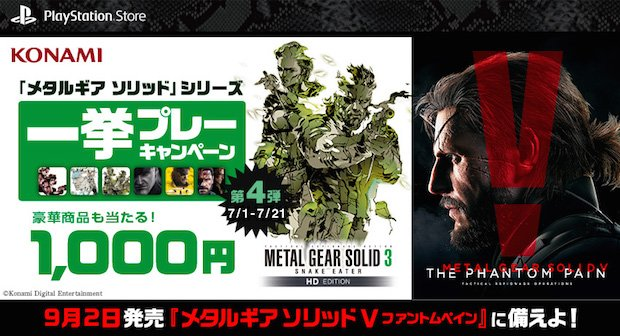 「MGS3」が1000円で期間限定配信! 「メタルギア」シリーズの原点を描く