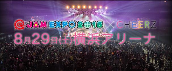 CHEERZ ×@JAM EXPO2015特設サイトより