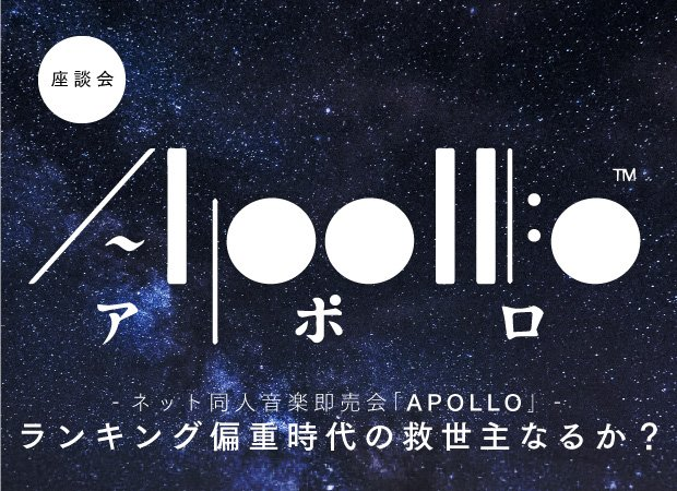 ネット同人音楽即売会「APOLLO」座談会 ランキング偏重時代の救世主なるか?