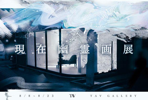 阿佐ヶ谷で「現在幽霊画展」 20名の現代美術家が日本古来のアートを表現
