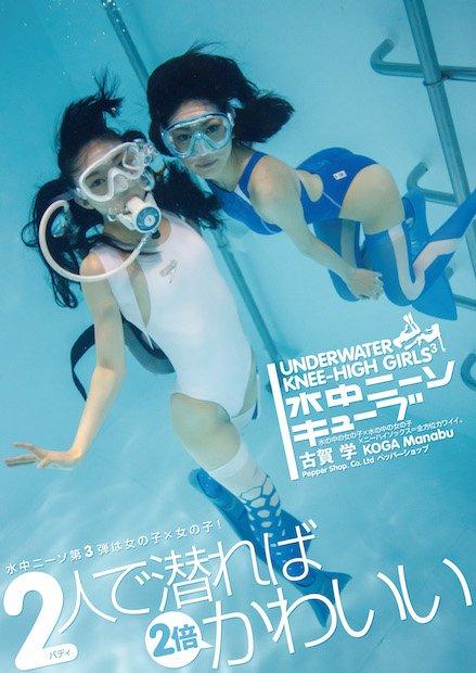 『水中ニーソキューブ』刊行 女の子×女の子でもっとかわいい!