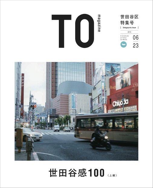 超ローカルガイド『TOmagazine』世田谷区特集 Web版もリリース間近