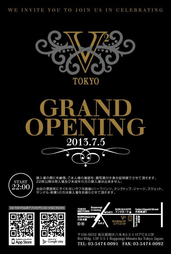 六本木のクラブ「V2 TOKYO」はどんな箱? 有名クラブ「VANITY」から新装