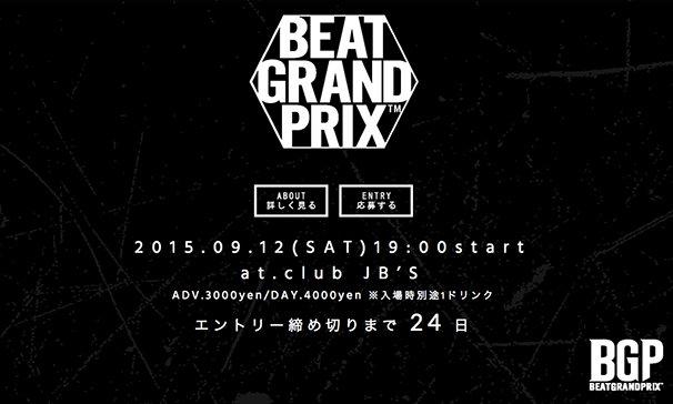 「BEAT GRAND PRIX(ビートグランプリ)」/特設ページのスクリーンショット