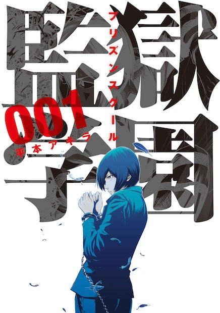 「実写不可能」の人気漫画『監獄学園』がTVドラマ化!? 10月から放送開始