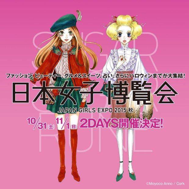 「シュガルン」ショコラとバニラが大人の姿に!「日本女子博覧会」とコラボ