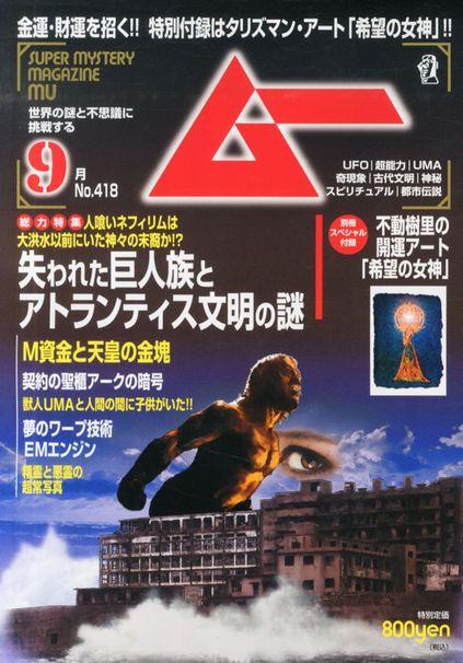 『月刊ムー』2015年9月号表紙