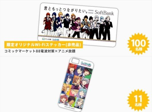 上:コミックマーケット88電波対策×アニメ放題 オリジナルWi-Fiステッカー、下:「うたの☆プリンスさまっ♪  マジLOVEレボリューションズ」グッズ
