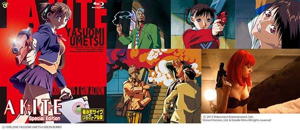 18禁アニメ『A KITE』梅津泰臣のオールナイト上映会! 実写版も同時上映