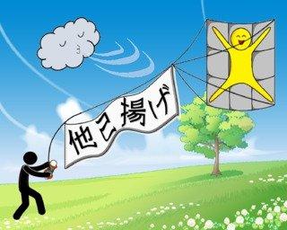 「他己揚げ」 チーム:凧 揚太郎 (慶應義塾大学)