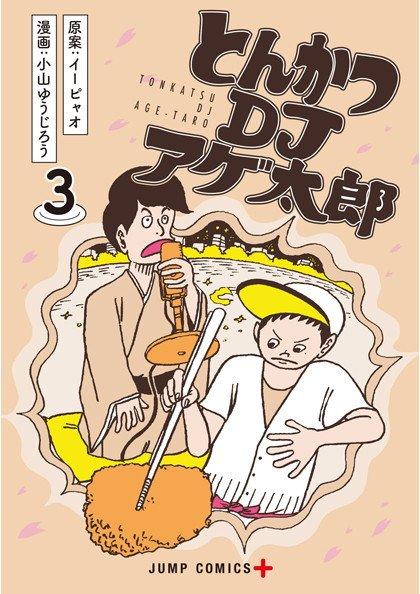 マジかよ! 話題のアゲまくりDJ漫画「とんかつDJアゲ太郎」がアニメ化