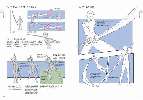 カッコいい刀剣男子の描き方とは 刀剣ポーズイラスト講座本が刊行