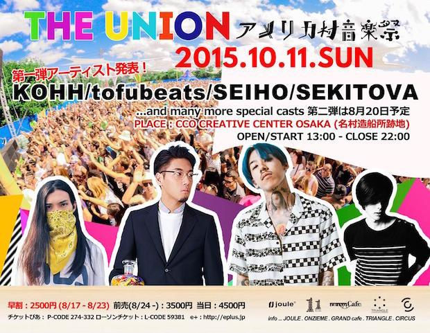 「アメリカ村音楽祭」開催決定! tofubeats、Seiho、SEKITOVA、KOHH参加