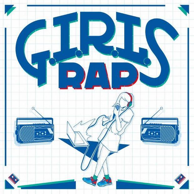 ラップをするのは楽しいです! ガールズラップコンピ『G.I.R.L.S RAP』