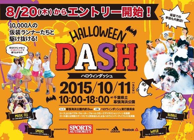 1万人が仮装で走る「HALLOWEEN DASH」初開催 泡に煙にDJまで!?