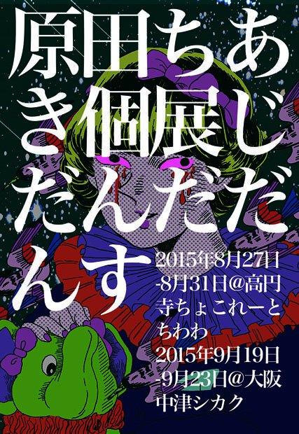 悪口だらけの原田ちあき個展「じだんだだんす」東京、大阪で開催