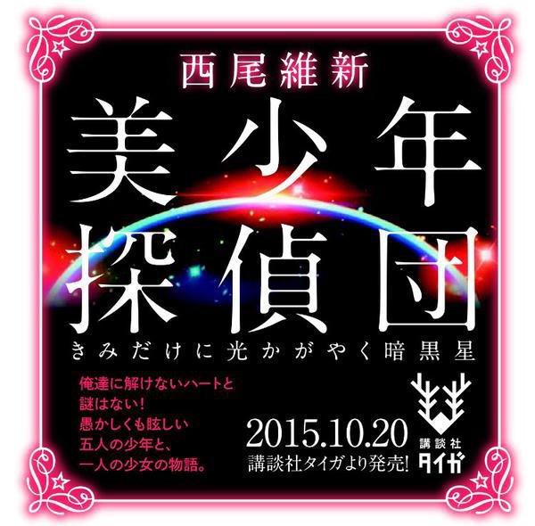 『美少年探偵団 きみだけに光かがやく暗黒星』/西尾維新公式情報Twitterより (@NISIOISIN_info)