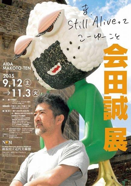 会田誠が故郷新潟で個展 巨大コンセプチュアルアートの全貌を公開