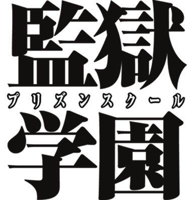 (C)平本アキラ/講談社