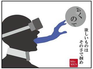 「おくのて」チーム:IdioMEN (筑波大学)