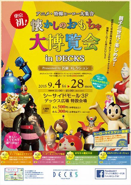 2千点のレア玩具やフィギュアが集結!「懐かしのおもちゃ大博覧会」
