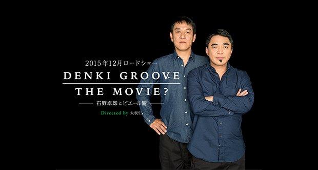 電気グルーヴ初のドキュメンタリー映画、12月公開! 日本のテクノ史がここに