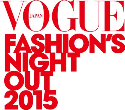 世界最大級ショッピングイベント『VOGUE Fashion's Night Out』を楽しむ5つのポイント!