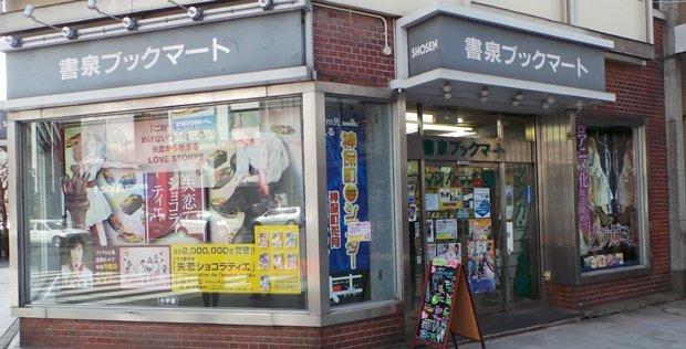 アイドルの聖地「書泉ブックマート」閉店 48年の歴史に幕
