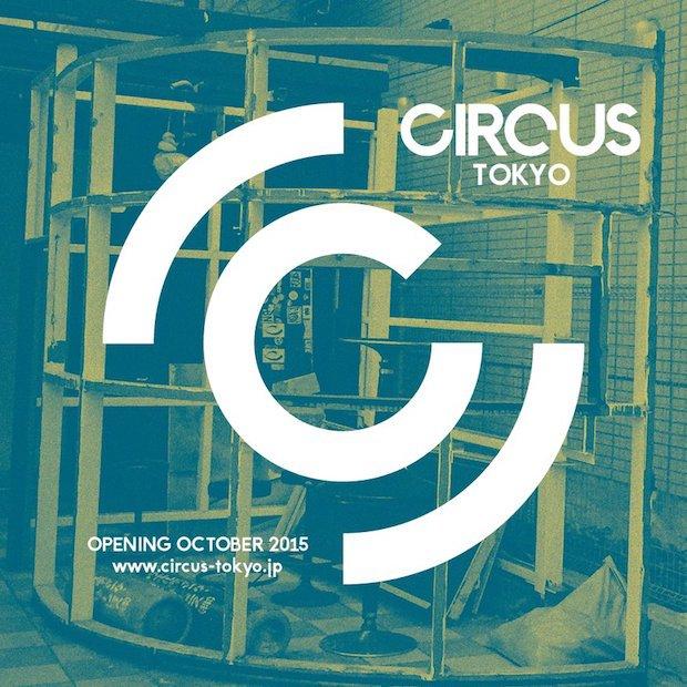 大阪のドープなクラブ「CIRCUS」が東京進出! オープンは10月2日