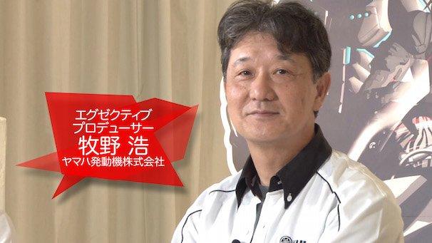牧野浩さん(ヤマハ発動機)