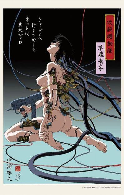 『攻殻機動隊』草薙素子がポップな浮世絵に! ネットは広大だわ…