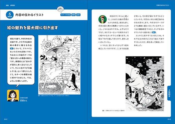 本文イメージ2