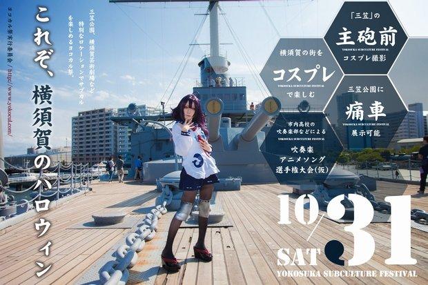 横須賀でサブカル×ハロウィンイベント! 戦艦三笠でコスプレ撮影も