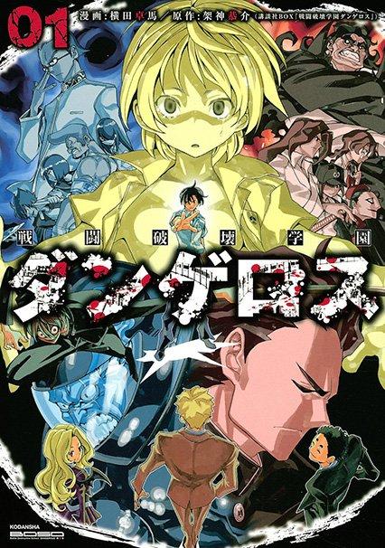 漫画『戦闘破壊学園ダンゲロス』