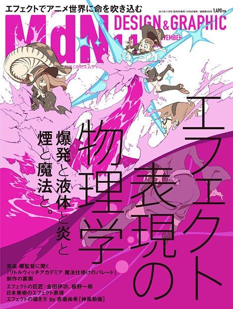 板野サーカスから『血界戦線』まで 月刊MdNでアニメのエフェクト表現特集