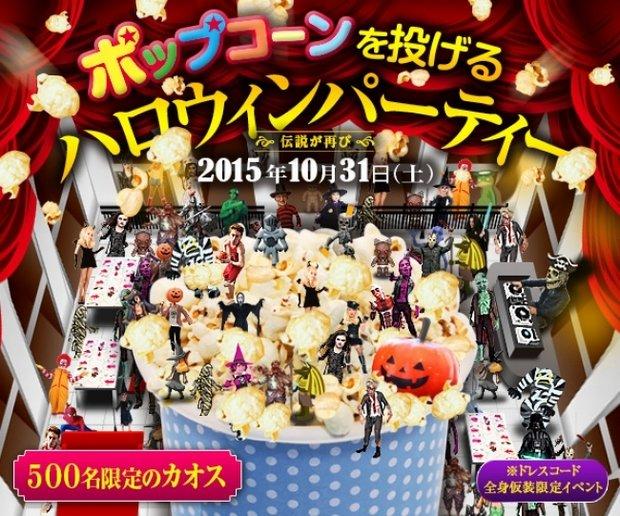 超POPなハロウィンパーティー日本初上陸! 仮装でポップコーンまみれ