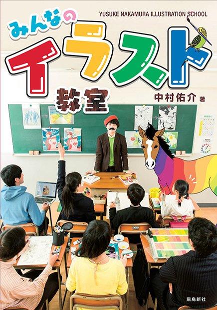 中村佑介『みんなのイラスト教室』刊行 絵を好きになってもらうコツを指南