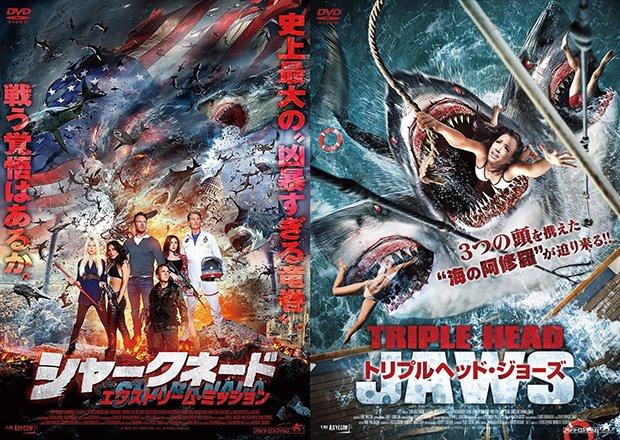 サメ映画『シャークネード3』『トリプルヘッドジョーズ』ニコ生で日本最速上映!