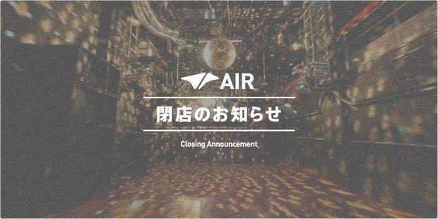 代官山のクラブ「AIR」年末に閉店 「最終日まで素晴らしいパーティを」