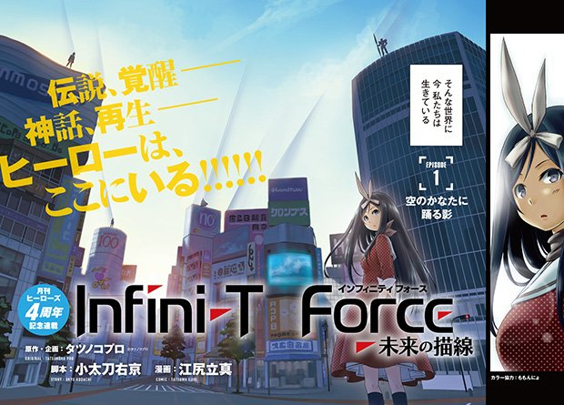 infini t force 漫画 無料