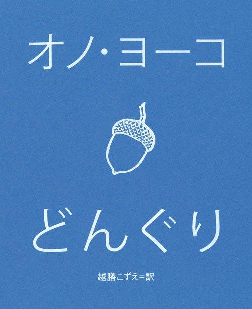 オノ・ヨーコ、50年ぶりの新詩集『どんぐり』刊行