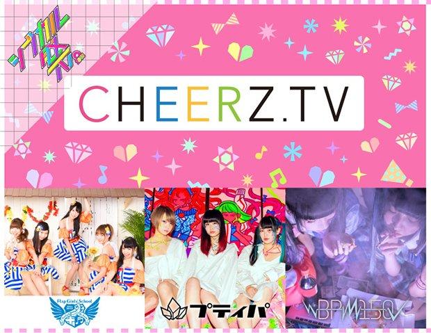 生放送でアイドルに迫る! シブカル祭最終日に「CHEERZ」番組特別編