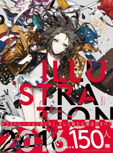 年鑑『ILLUSTRATION 2016』 今を象徴するイラストレーター150人を紹介
