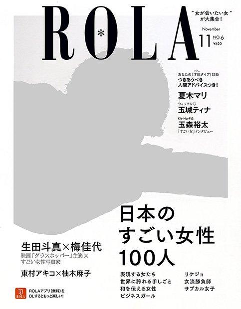 ビジネスガールにプロゲーマーも 『ROLA』で「日本のすごい女性100人」特集