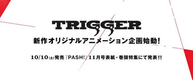 『キルラキル』のTRIGGER、新作オリジナルアニメ企画を始動!