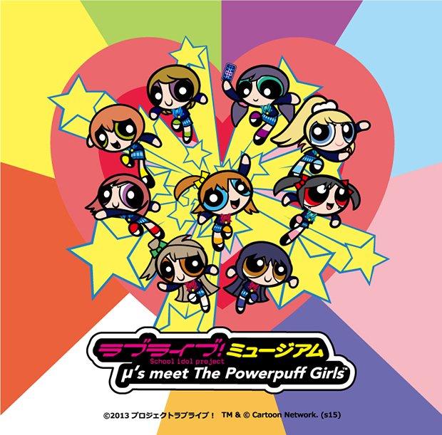 ラブライブ!×パワーパフガールズ 日米最高峰のかわいすぎアニメコラボ展