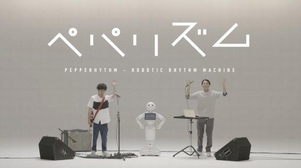 人型ロボットPepperとアジカンGotch、環ROYが即興セッションを披露